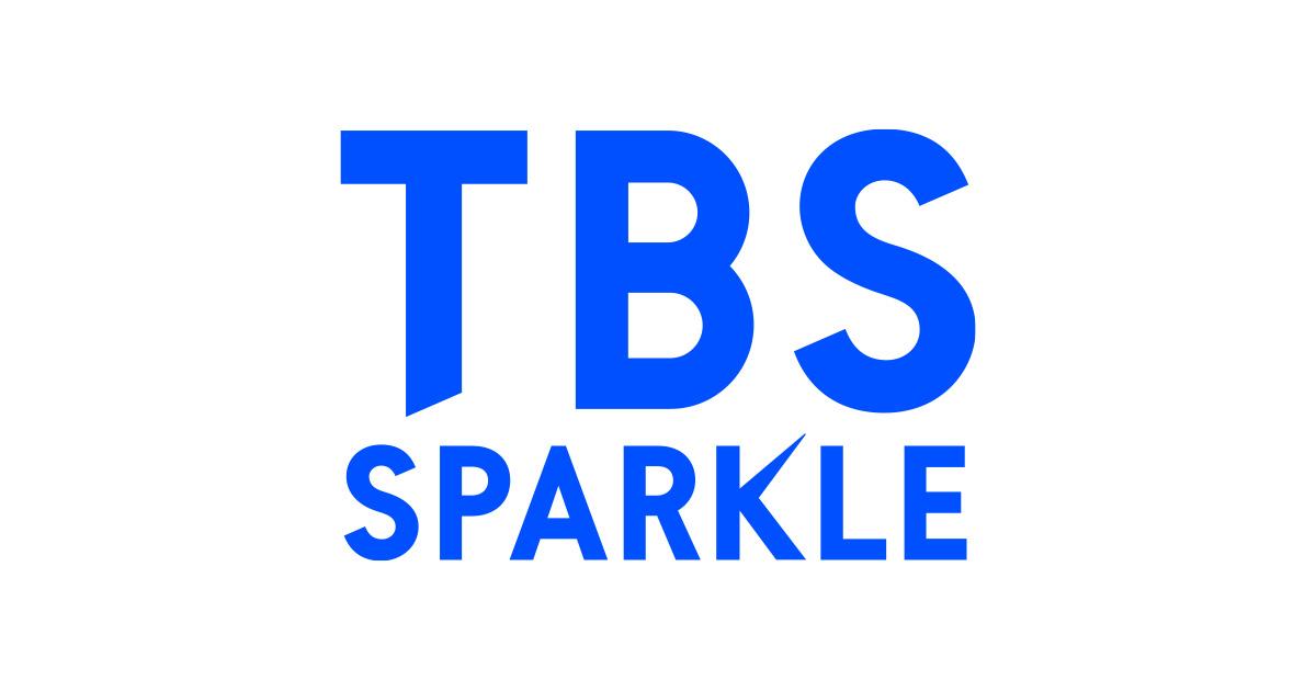 スパークル tbs