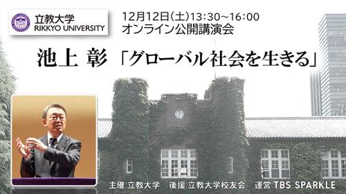 12月12日開催!池上彰氏オンライン講演会