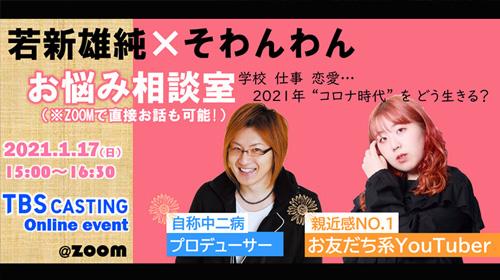 2021年1月17日開催決定!若新雄純×そわんわん~お悩み相談室~