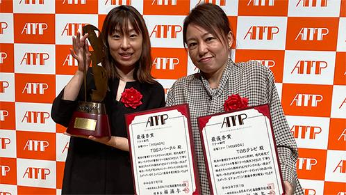 第37回ATP賞『MIU404』最優秀賞はじめ三部門受賞!!