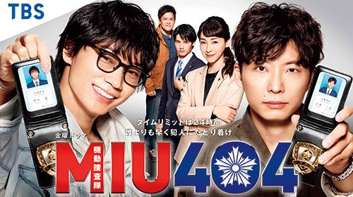 金曜ドラマ『MIU404』ATP賞 ドラマ部門 最優秀賞受賞!!
